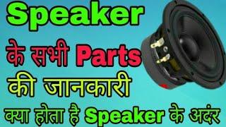 What's inside of speaker ? || Speaker all components information