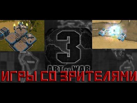 СО ЗРИТЕЛЯМИ(+Тур) Art of War 3 Global Conflict Стрим!Stream!