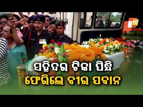 Martyred Odia jawan accorded Guard of Honour in Dhenkanal