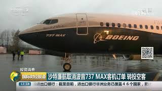 [国际财经报道]投资消费 沙特廉航取消波音737 MAX客机订单 转投空客| CCTV财经