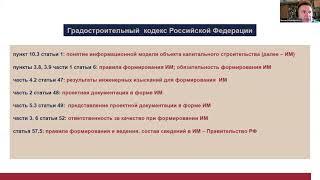 Порядок проведения гос экспертизы с учетом изменений в градостроительном законодательстве РФ