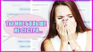 ПРАНК ПЕСНЕЙ над СЕСТРОЙ пошёл не так.. | РАНЕТКИ ♥