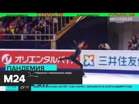 ЧМ по фигурному катанию в Канаде отменили из-за COVID-19 - Москва 24