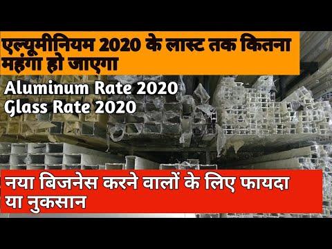 Aluminium Price In India💥 | Aluminium Price 2020💥