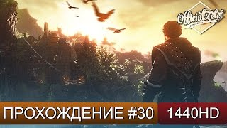 Risen 3: Titan Lords прохождение на русском - Часть 30
