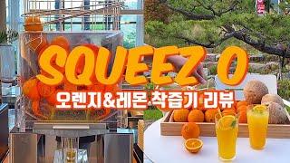 스퀴즈오(Squeez O) 오렌지 착즙기 리뷰 Sque…