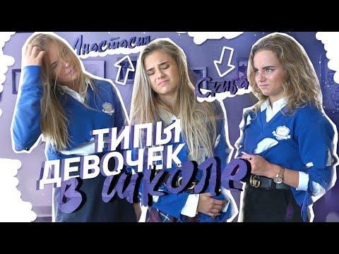 Типы Девочек В Школе!!!/BACK TO SCHOOL