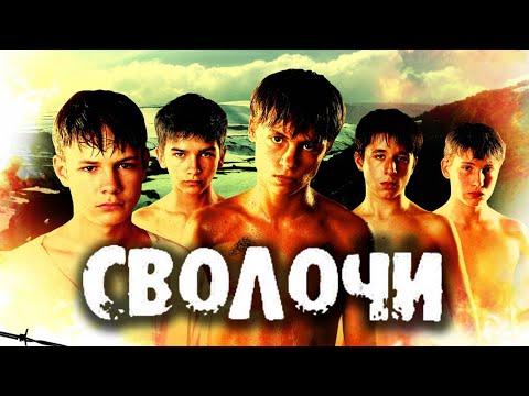 Сволочи (2006 год)