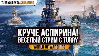 ✔️ Дублоны за стримера ⚓ Утопи и получи приз World of Warships
