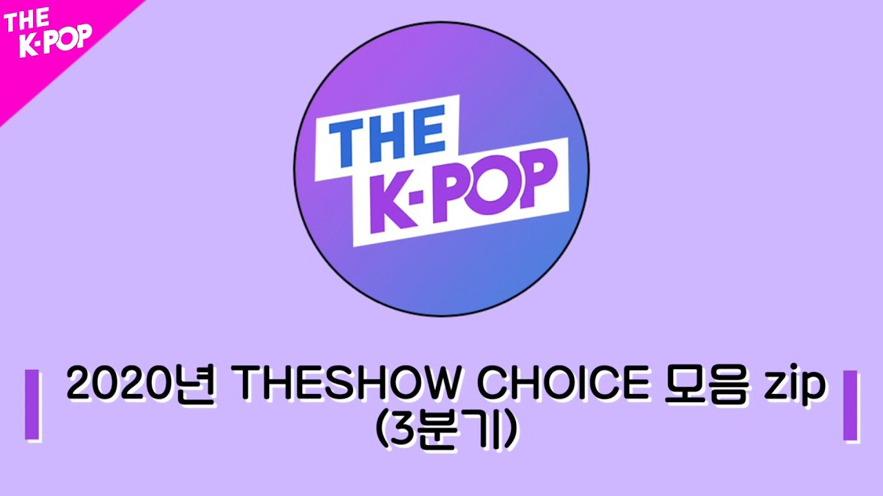 THE SHOW CHOICE RECAP Collection! (더쇼 초이스 3/4분기 모음ZIP) [The K-POP 2020]