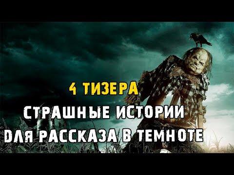 Страшные истории для рассказа в темноте - 4 тизера (2019)