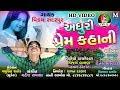 Adhuri Prem Kahani | Vikram Sadarpur | Gujarati Romantic Song | Full Video