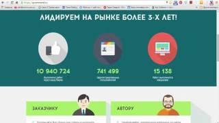 Заработок в интернете ПРОВЕРЕНО 100%