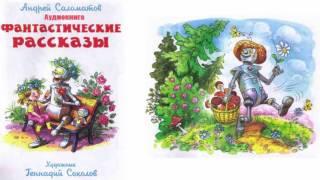 Грибники. Андрей Саломатов. Фантастические рассказы.