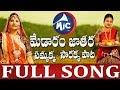 Medaram Jathara || Sammakka Sarakka || Full HD Song || Mangli || Mictv ||