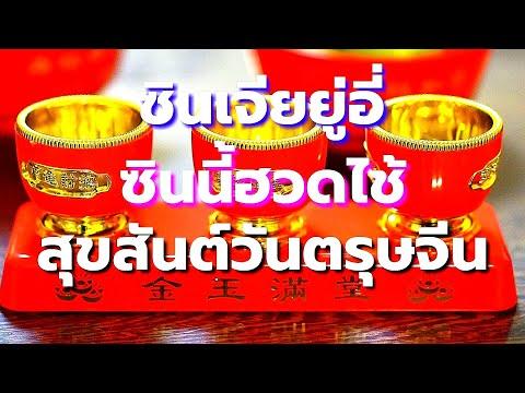 เพลงตรุษจีน 4K 60FPS. VIDEO คำอวยพรวันตรุษจีนคำอ่านพร้อมคำแปล