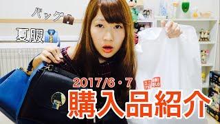 6・7月の購入品紹介 thumbnail