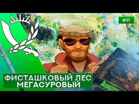 Фисташковый лес Мегасуровый Контрабандист - Rebel Inc: Escalation - 91