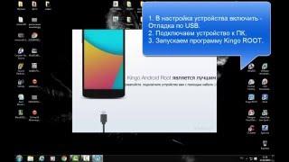 Как получить Root права на планшете TELEFUNKEN TF MID702G
