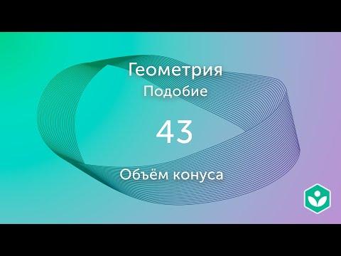 Объём конуса (видео 43) | Подобие. Геометрия | Математика