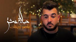 Naser Zuraiqat - 7alet 3eshe2 (Official Video)   ناصر زريقات - حالة عشق