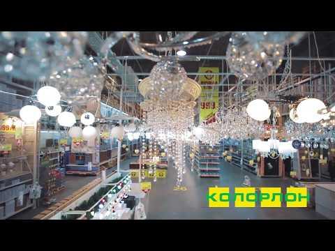 Люстры и Светильники в Новосибирске в магазинах КОЛОРЛОН