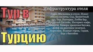 Тур в Кемер, Турция. Отель Ring Beach 5*