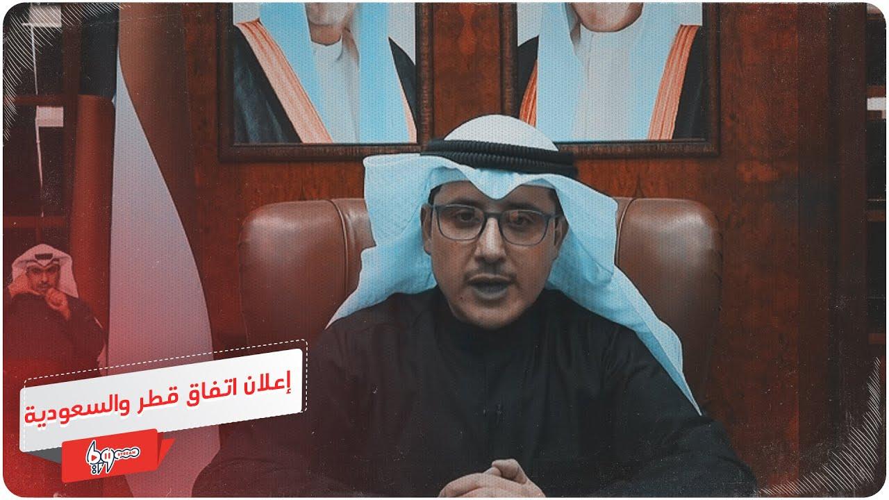 شاهد   وزير خارجية الكويت يُعلن فتح الحدود بين قطر والسعودية