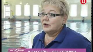В бассейн без справки(Плавание -- залог хорошего настроения и здоровья. Но как выбрать доступный бассейн с чистой водой? Какие..., 2011-09-06T09:49:42.000Z)