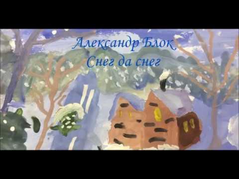 Изображение предпросмотра прочтения – МаксимКошеля читает произведение «Снег да снег» А.А.Блока