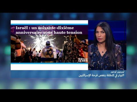 التوتر في المنطقة.. يحرم إسرائيل من فرحة الاحتفال!!  - نشر قبل 19 دقيقة