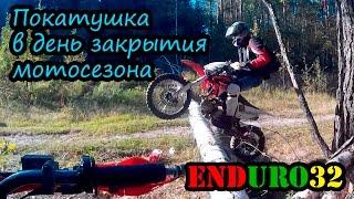 Покатушка в день закрытия мотосезона | Enduro motorcycling