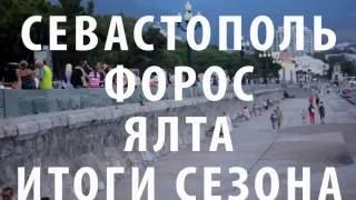 Крым провал сезона  крым который не показывают в сми