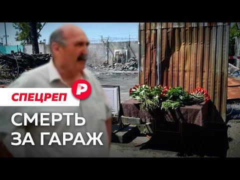 Почему сочинский пенсионер застрелил судебных приставов? / Редакция спецреп