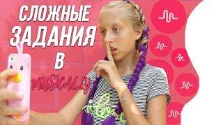 СЛОЖНЫЕ ЗАДАНИЯ В MUSICAL.LY