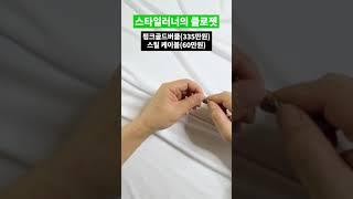 남자 쥬얼리 팔찌 1티…