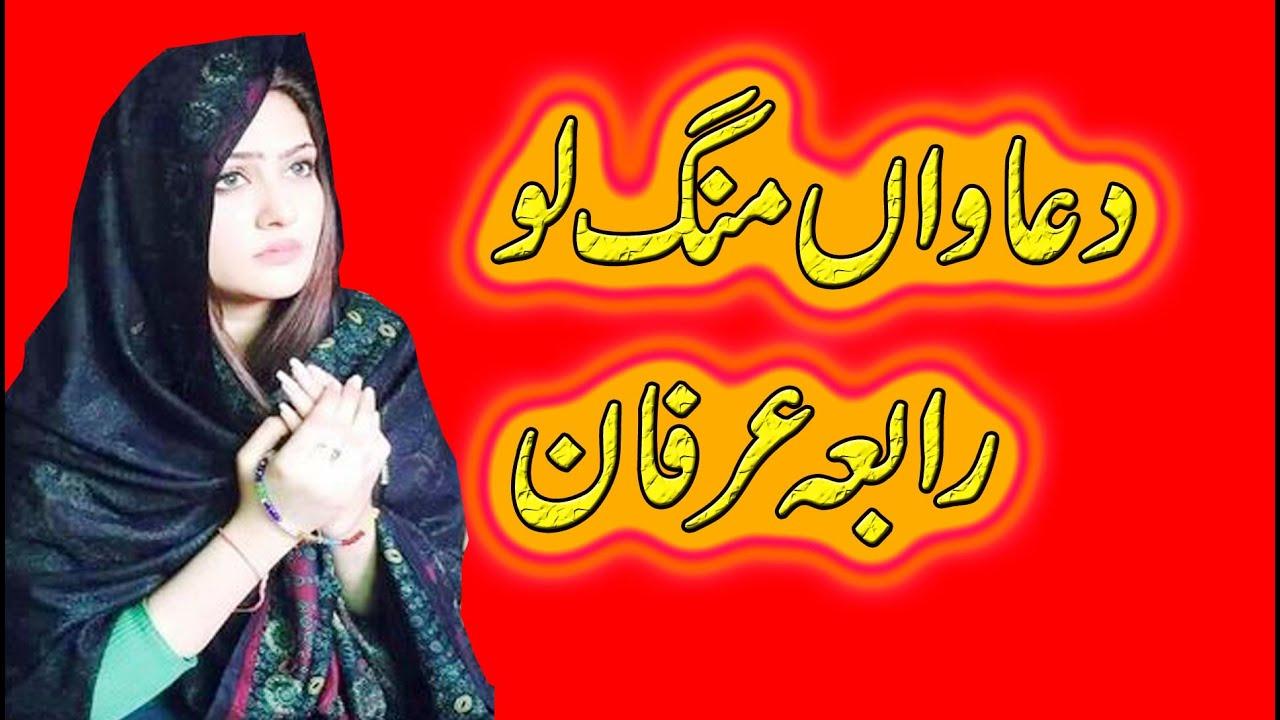 Download New Punjabi Hamd O Naat | Dvawan Mang Lo | Beautiful Girl Voice | Rabia Irfan Official Channel