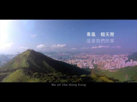 We Like HK Official MV