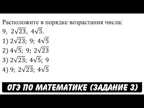 Расположите в порядке возрастания числа: 9,  2√23,  4√5. | ОГЭ 2017 | ЗАДАНИЕ 3 | ШКОЛА ПИФАГОРА