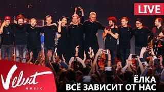Live: Ёлка - Всё зависит от нас (Crocus City Hall, 18.02.2017)