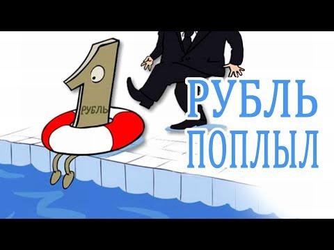 Смотреть Минфин обвалит рубль / Прогноз доллара на неделю 12-18 ноября онлайн