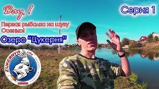 ПЕРВАЯ РЫБАЛКА НА ЩУКУ ОСЕНЬЮ День 1 Серия 1 Озеро ЦУКЕРНЯ