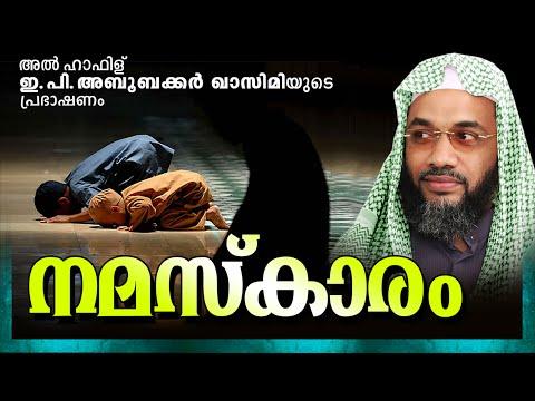 നമസ്കാരം  || Latest Islamic Speech In Malayalam | E P Abubacker al Qasimi new 2016