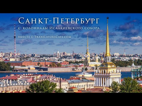 Санкт-Петербург с колоннады Исаакиевского собора вместе с TranslatorsCafe.com