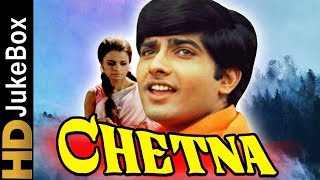 Chetna (1970) | Full Video Songs Jukebox | Shatrug