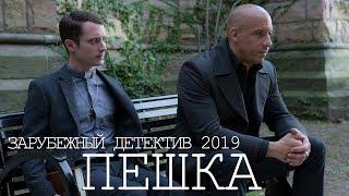 Фильм 2019 простит копа! ** ПЕШКА ** Зарубежные детективы 2019 новинки HD 1080P