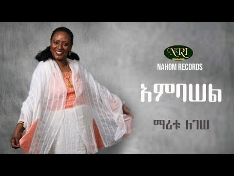 Maritu Legesse - Ambasel - ማሪቱ ለገሠ - አምባሠል - Ethiopian Music