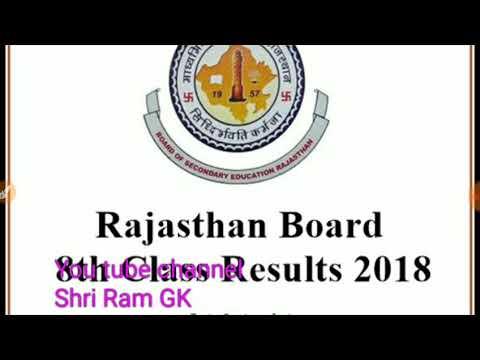 आठवीं बोर्ड का रिजल्ट घोषित ||8th Board results declared|| thumbnail