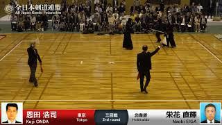 Koji ONDA -MM Naoki EIGA - 17th Japan 8dan KENDO Championship - Third round 26