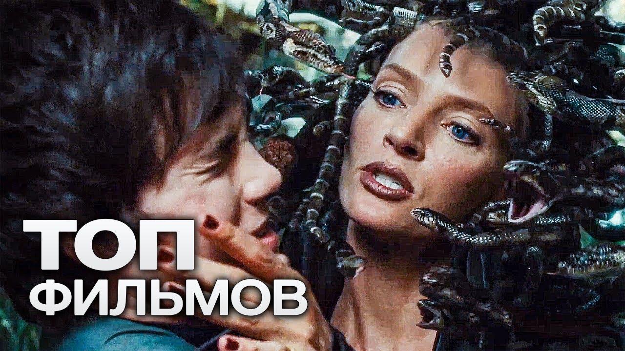 ТОП-10 ЛУЧШИХ ФАНТАСТИЧЕСКИХ ФИЛЬМОВ (2012)